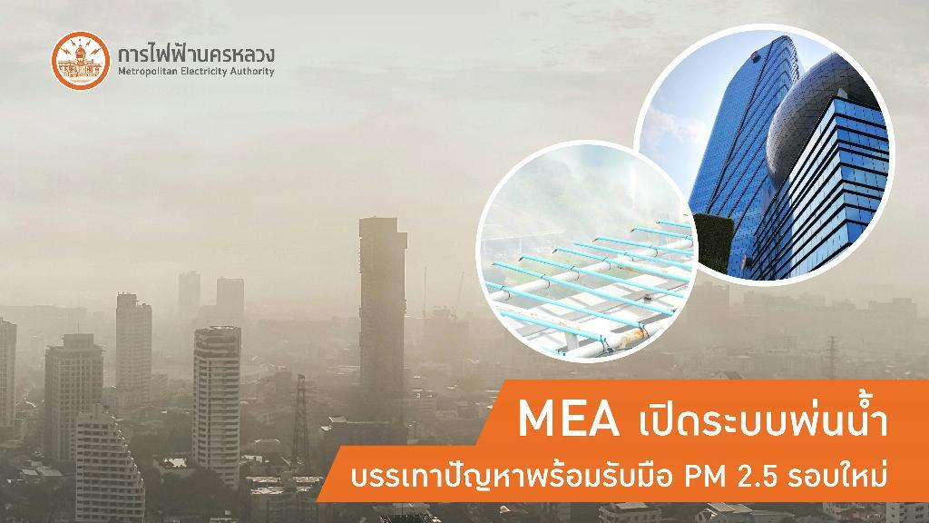 กฟน.เปิดระบบพ่นน้ำบรรเทาปัญหา พร้อมรับมือ PM 2.5 รอบใหม่