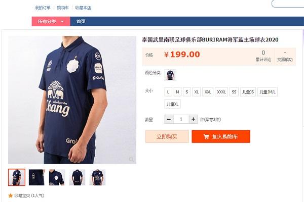 """""""ปราสาทสายฟ้า"""" เปิดตลาดจีน ขายสินค้าออนไลน์ผ่านเว็บ """"เถาเป่า"""""""