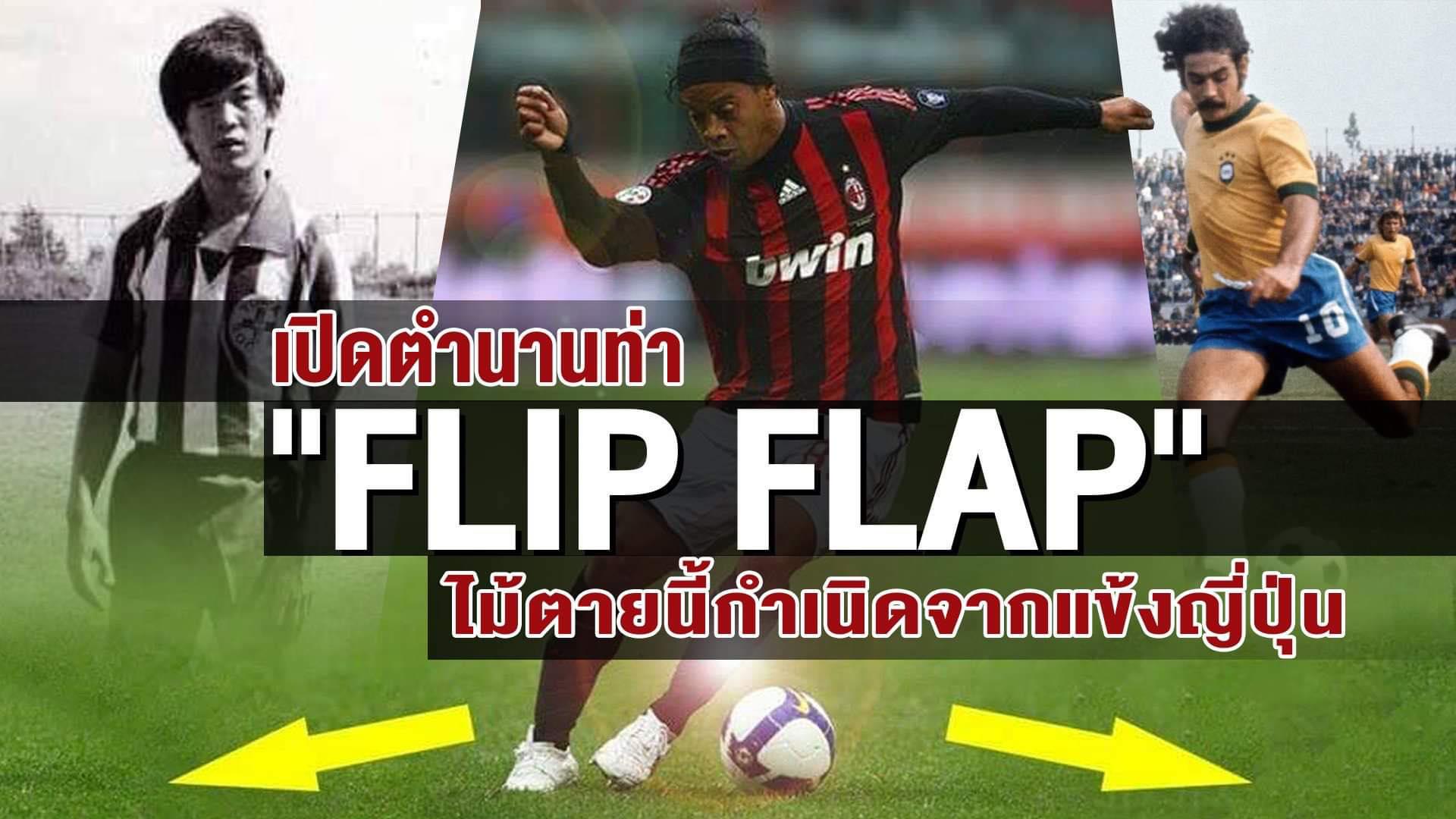 """เปิดตำนานท่า """"Flip Flap"""" ไม้ตายนี้กำเนิดจากแข้งญี่ปุ่น (คลิป)"""