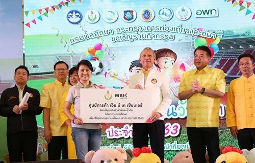 เอ็ม บี เค เซ็นเตอร์ สนับสนุนกิจกรรมวันเด็กแห่งชาติ 2563