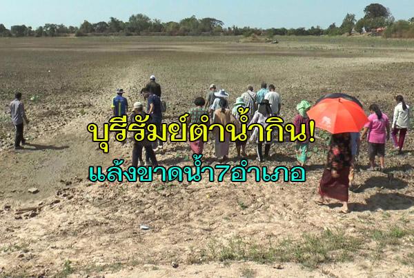 บุรีรัมย์ตำน้ำกิน! แล้งแล้ว 7 อำเภอ เดือดร้อนขาดน้ำ 30,500 ครัวเรือน นาข้าวสูญ 3 แสนไร่