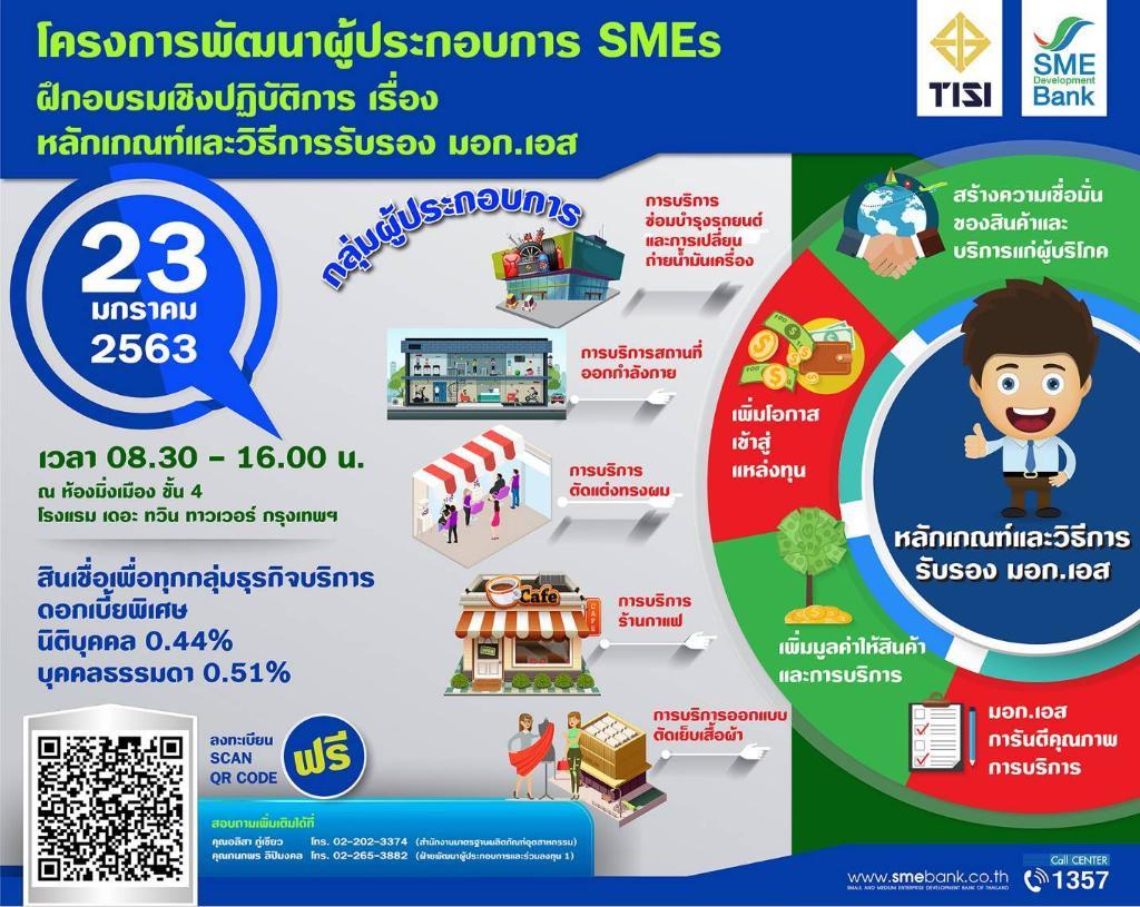 """SME D Bank จับมือ สมอ. จัดอบรมหนุน ผปก. การธุรกิจบริการ ผ่าน """"มอก.เอส"""""""