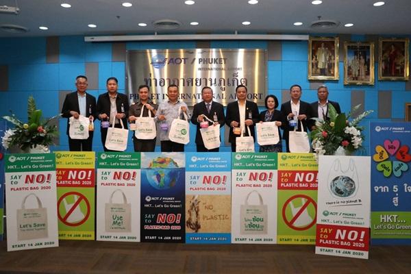 """ท่าอากาศยานภูเก็ตจัดโครงการ """"HKT SAVE THE WORLD SAY NO TO PLASTIC BAG 2020"""" ร่วมรณรงค์ลดใช้พลาสติก"""