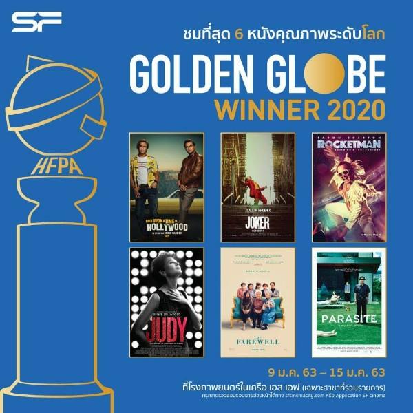 """เอส เอฟ คัดสรรหนังดี หนังคุณภาพระดับโลก 6 เรื่องประทับใจกับ """"Golden Globe Winner 2020"""""""