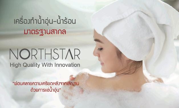 """NORTHSTAR"" เครื่องทำน้ำอุ่น-น้ำร้อน รุกตลาดผู้บริโภค ส่งนวัตกรรมยุโรประดับมาตรฐานสากลสู่ตลาด"