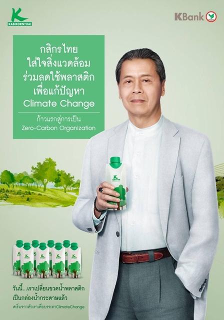 กสิกรไทยใส่ใจสิ่งแวดล้อม ก้าวสู่ Zero-Carbon Organization เปลี่ยนขวดน้ำดื่มพลาสติกเป็นกล่องน้ำกระดาษ