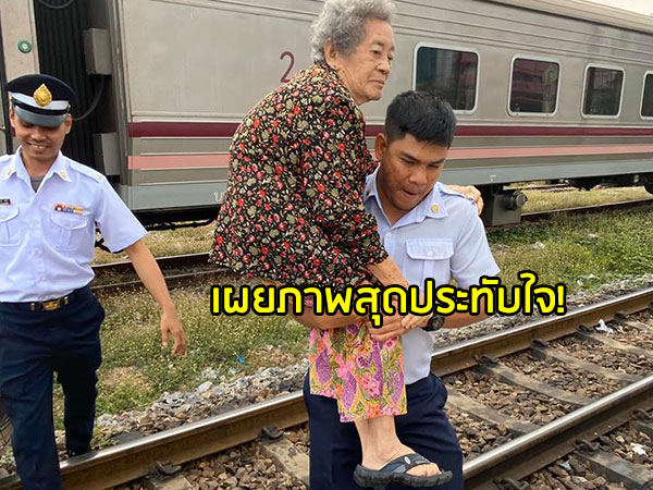 สุดประทับใจ! โซเชียลแห่แชร์ภาพ จนท.รถไฟช่วยอุ้มคุณยายลงสถานี