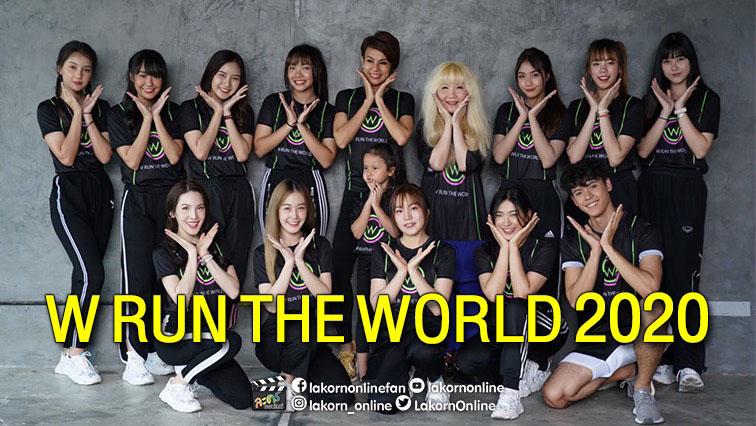 ซาร่า-พัญษร ชวนวิ่ง W RUN THE WORLD 2020