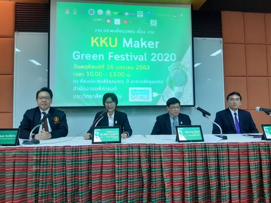 เตรียมจัด KKU Maker Green Festival 2020 มุ่งอนุรักษ์พลังงานสะอาดเป็นมิตรต่อสิ่งแวดล้อม