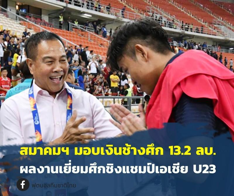 """ส.บอล มอบอีดฉีด """"ช้างศึก"""" 13.2 ล้าน ทะลุ 8 ทีม U23 เอเชีย"""