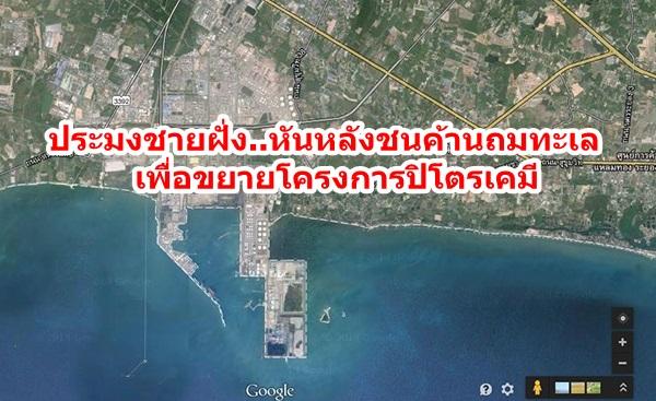ชาวประมงชลบุรีรวมตัวเตรียมพร้อมรับมือ โครงการถมทะเลแหลมฉบังในพื้นที่  3000 ไร่
