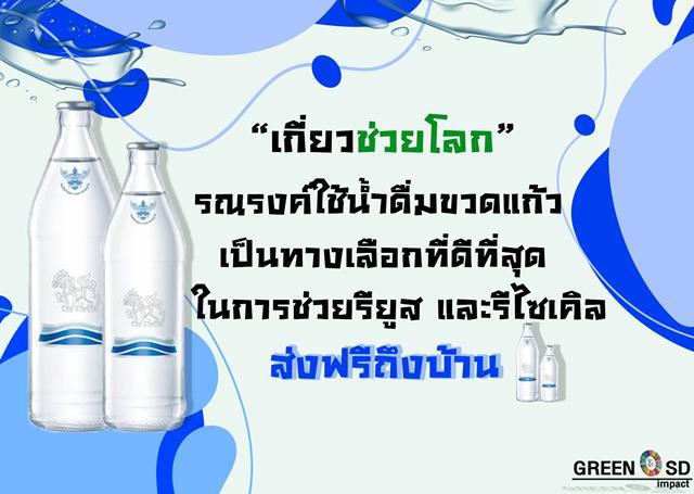 """น้ำดื่มสิงห์ """"เกี่ยวช่วยโลก"""" แคมเปญชวนคนไทยดื่มน้ำขวดแก้ว ลดสร้างขยะพลาสติก"""