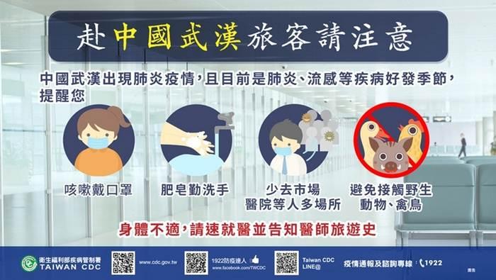 ภาพกราฟฟิกของศูนย์ควบคุมโรคแห่งไต้หวัน: คำเตือนและแนะนำสำหรับผู้ที่เดินทางไปเมืองอู่ฮั่น