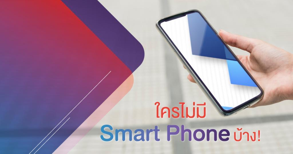 ใครไม่มี Smart Phone บ้าง!