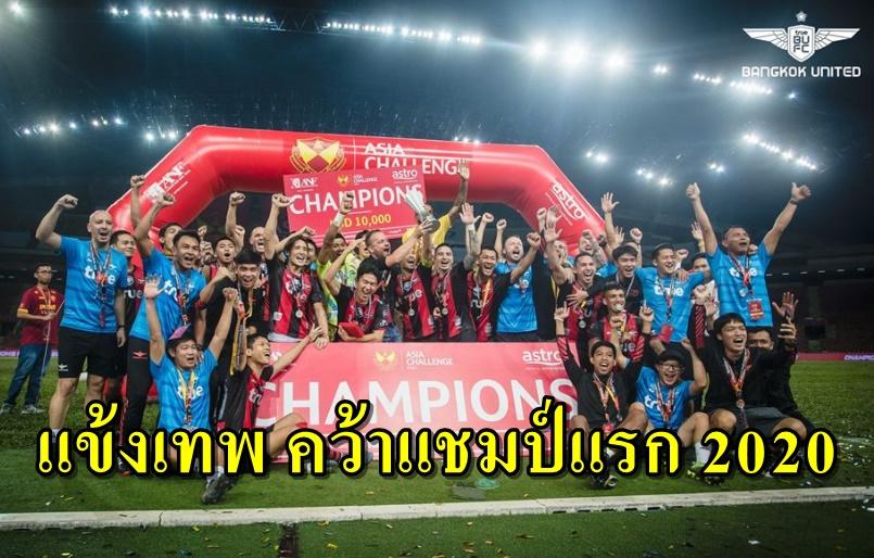 """แชมป์แรกมาแล้ว """"แข้งเทพ"""" ชูถ้วยก่อนเปิดไทยลีก 2020"""