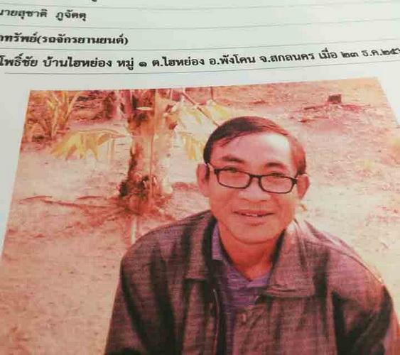 ตำรวจยางตลาดแจ้งข้อหาพรากผู้เยาว์หนุ่มสายเปย์อุ้ม ดช.12 ปีมอมยาบ้า