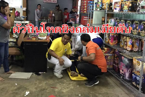 ผัวปืนโหด! เจ้าของร้านขายพลุชัยภูมิเมาทะเลาะยิงถล่มเมีย 12 นัดดับคาร้าน-น้องสาวบาดเจ็บ