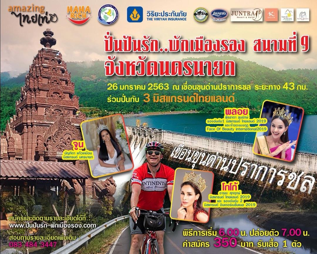 """""""ปั่นปันรัก พักเมืองรอง"""" ไตรมาสแรก ปี 2020 เชิญชวนนักปั่นจักรยานท่องเที่ยว 3 จังหวัดภาคตะวันออก นครนายก ปราจีนบุรี และสระแก้ว"""