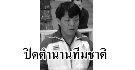 """ปิดตำนานนักแม่นปืนไทย """"โอภาส เรืองปัญญาวุฒิ"""" เสียชีวิต"""