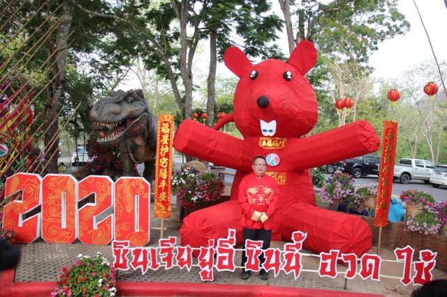 สวนสัตว์เปิเขาเขียว ชวนฉลองตรุษจีนปีหนูทอง ชวนลอดซุ้มมังกรแห่งโชคลาภ