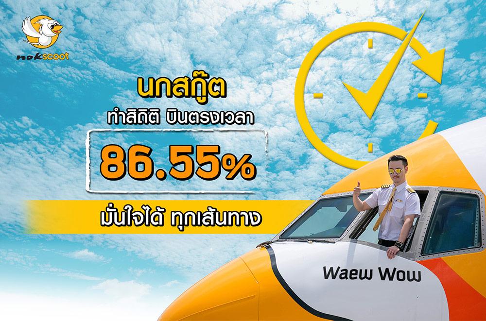 นกสกู๊ต สร้างสถิติใหม่ของตัวเอง ด้วยการเป็นสายการที่บินตรงต่อเวลาในปี 62 ด้วยคะแนน 86.55%