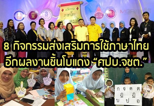 """8 กิจกรรมส่งเสริมการใช้ """"ภาษาไทย"""" อีกผลงานชิ้นโบว์แดง """"ศปบ.จชต."""" ปี'62"""