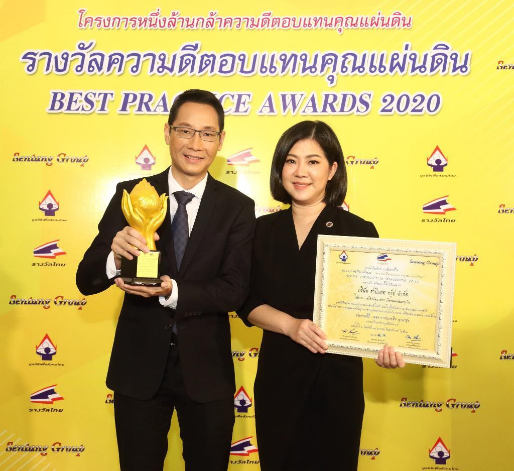 """ฮาบิแทท กรุ๊ป รับรางวัล """"Best Practice Awards 2020"""""""