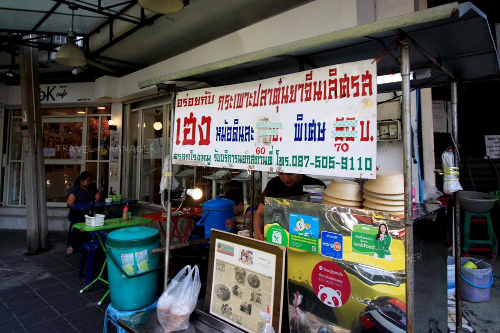 ร้านเฮง กระเพาะปลาตุ๋นยาจีนเลิศรส