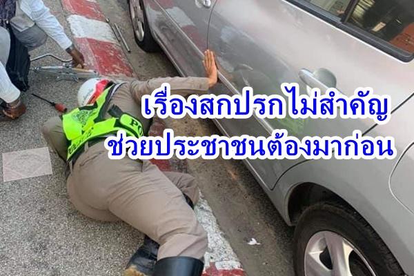 แชร์สนั่น ! ตำรวจสวมเครื่องแบบนอนบนพื้นถนนมุดซ่อมรถให้ชาวบ้านจอดเสียข้างถนน