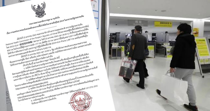 """สถานทูตประจำปักกิ่งเตือนคนไทยระวัง """"ไวรัสอู่ฮั่น"""" เผยยอดติดเชื้อพุ่ง 830 ราย เฝ้าสังเกตอาการกว่า 8 พันคน"""