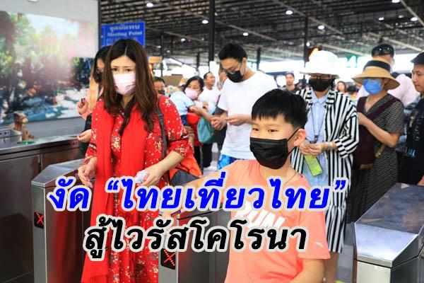 """วิกฤตไวรัสโคโรนากระทบท่องเที่ยวพัทยาช่วงตรุษจีน ด้านสวนนงนุชงัด """"ไทยเที่ยวไทย"""" สู้"""