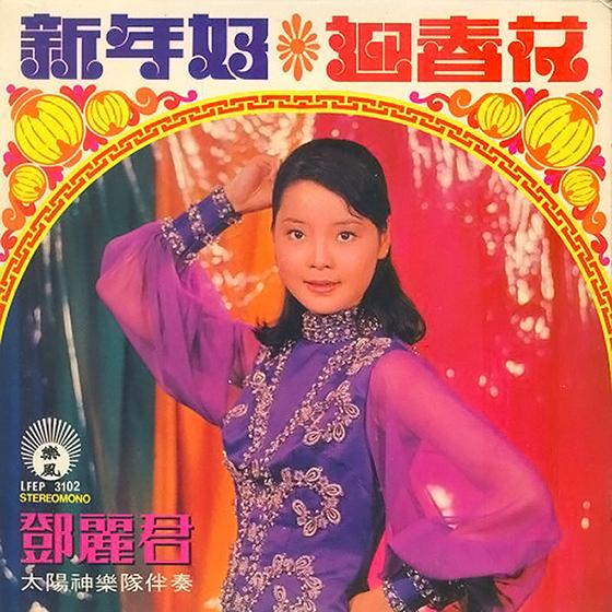 """ขับกล่อมตรุษจีน 2020 ไปกับบทเพลงขึ้นหิ้ง """"สวัสดีปีใหม่"""" โดย """"เติ้ง ลี่จวิน"""""""