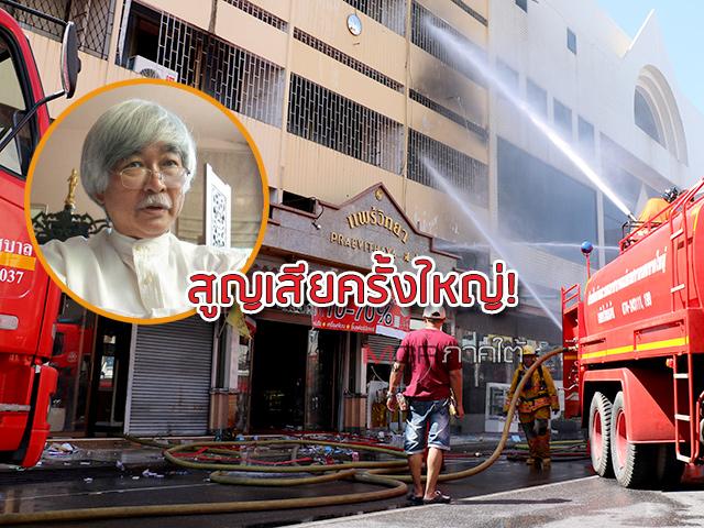 """จุกอก-ร้องไห้! ศิลปินแห่งชาติชี้ """"แพร่วิทยา"""" ถูกไฟไหม้เป็นความสูญเสียครั้งใหญ่ของวงการหนังสือไทย"""