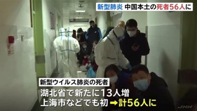 ญี่ปุ่นเตรียมจัดเที่ยวบินพิเศษอพยพพลเมืองออกจากอู่ฮั่น