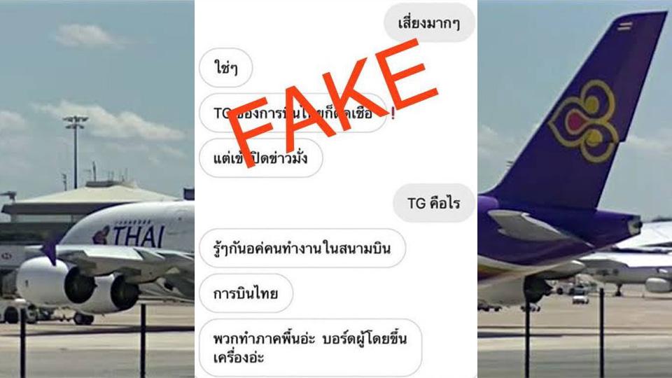 เฟคนิวส์! การบินไทยยันไม่จริง พนักงานป่วยไวรัสโคโรนา