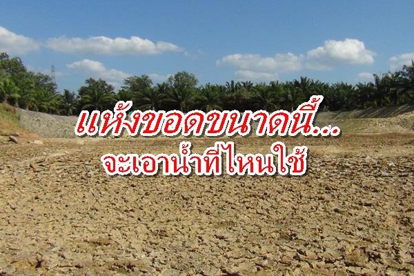 แล้งมาแล้ว!ฝนทิ้งช่วงนาน แหล่งน้ำแห้งขอด ไม่มี่น้ำผลิตประปา ชาวบ้านกระบี่เดือดร้อนหนักกว่าพันครอบครัว