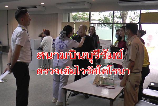 สนามบินบุรีรัมย์ตรวจคัดกรองเข้มผู้โดยสารบินจากต่างประเทศ ป้องกันไวรัสโคโรนาระบาด
