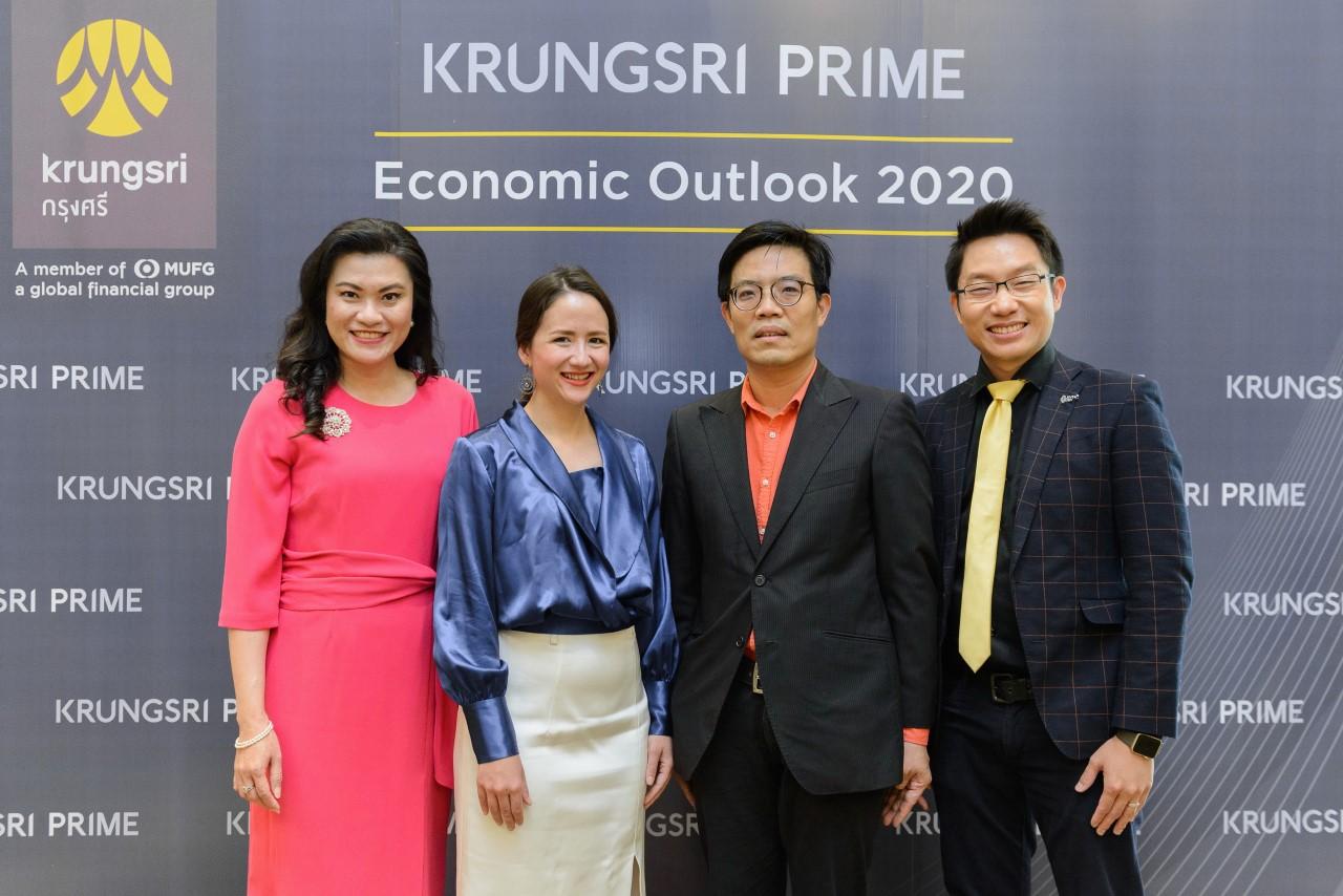 กรุงศรี ไพรม์จัดเสวนาทิศทางเศรษฐกิจและโอกาสการลงทุนปี2020