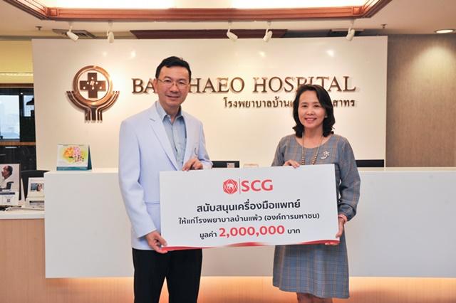 เอสซีจี มอบเงินซื้อเครื่องมือแพทย์ ช่วยเหลือผู้ป่วยโรคท่อน้ำตาตันแก่โรงพยาบาลบ้านแพ้วฯ