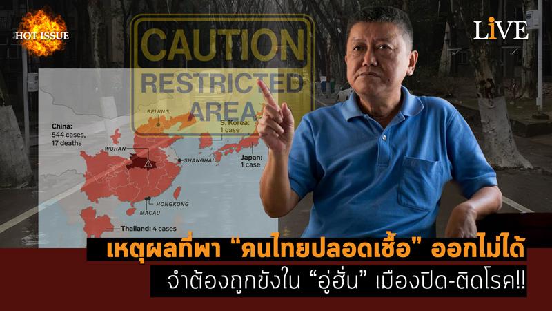 """[คลิป] เหตุผลที่พา """"คนไทยปลอดเชื้อ"""" ออกไม่ได้ จำต้องถูกขังใน """"อู่ฮั่น"""" เมืองปิด-ติดโรค!!"""