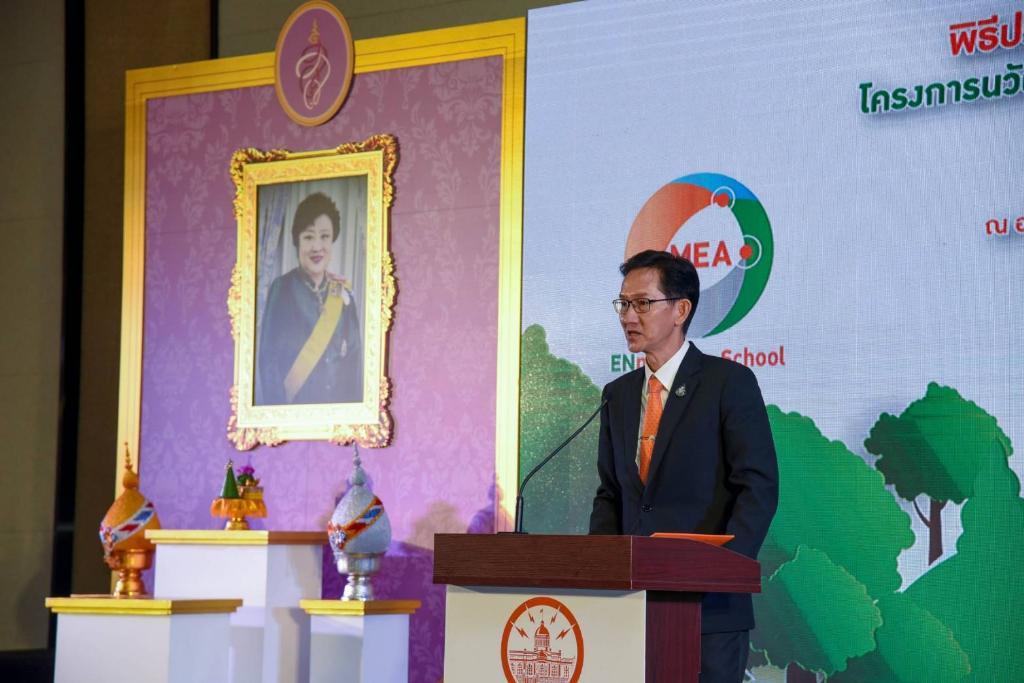 MEA มอบรางวัล ENnovation School ผลักดันสร้างนวัตกรรมพลังงานและสิ่งแวดล้อมในสถานศึกษาอย่างยั่งยืน