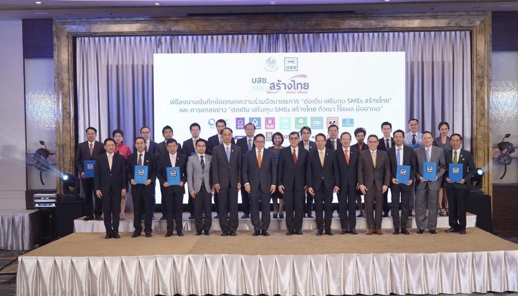 """บสย.จับมือ 18 สถาบันการเงินกระตุ้นเศรษฐกิจ ดันมาตรการ """"ต่อเติม เสริมทุน SMEs สร้างไทย"""" จ่อคิวร่วมโครงการ 1 หมื่นราย"""