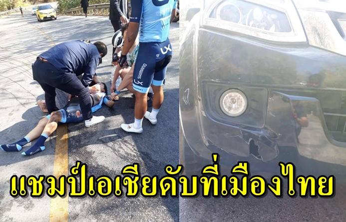 ดีกรีแชมป์เอเชียก็ไม่รอด! นักปั่นเกาหลีใต้โดนรถชนดับที่เมืองไทย