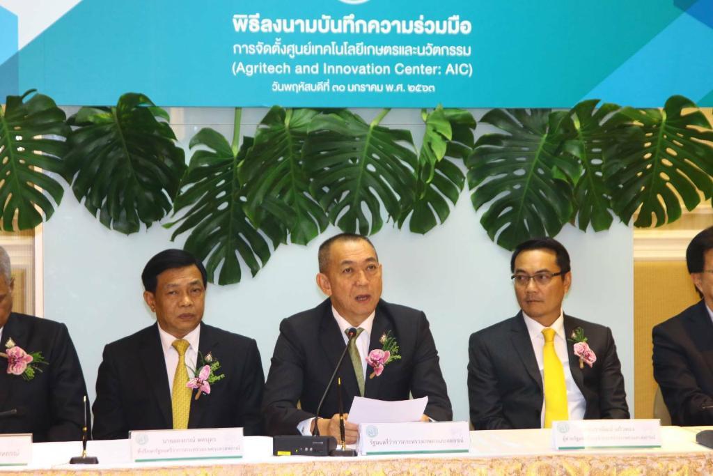 ก.เกษตรฯ ตั้งศูนย์เทคโนโลยีเกษตรฯ ทั่วประเทศ หวังปฎิรูปภาคเกษตรไทย สู่ยุค 4.0