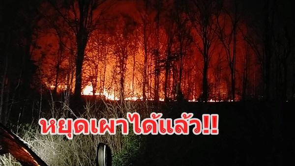 วอนชาวบ้านหยุดเผาได้แล้ว ..เจ้าหน้าที่ลุยดับไฟป่าทั้งคืน