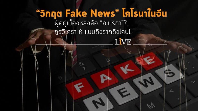 """""""วิกฤต Fake News"""" โคโรนาในจีน ผู้อยู่เบื้องหลังคือ """"อเมริกา""""? กูรูวิเคราะห์แบบถึงรากถึงโคน!!"""