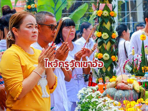 """""""วัดเขาอ้อ"""" สำนักตักศิลาหนึ่งเดียวในประเทศไทย จัดพิธีไหว้ครูบูรพาจารย์ประจำปี"""