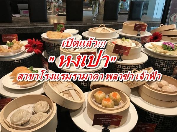 """เปิดแล้ว! ร้านอาหารจีน """"หงเปา"""" อาหารจีนสไตล์กวางตุ้ง สาขาแรกของภูเก็ต ที่ชั้น 1 โรงแรมรามาดา พลาซ่า เจ้าฟ้า"""