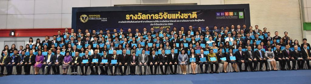 มอบรางวัลเชิดชูเกียรตินักวิจัยและนักประดิษฐ์ไทย