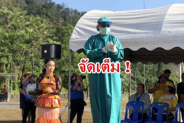 ผอ.โรงพยาบาลพังงา ใส่ชุดปราบไวรัสโคโรนาเปิดการแข่งขันกีฬาสี